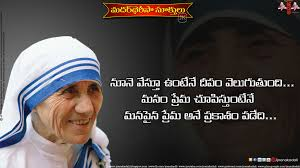 Mother Teresa Inspirational Thoughts And Quotes In Telugu Jnana
