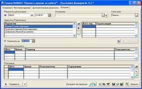 Курсовая работа Организация документооборота в компании ЗАО  Рис 8 Реализация уведомления сотрудника