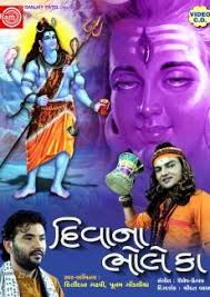 Artist : Kirtidan gadhavi,sourabh,komal thakkar,bharat bariya. Music : Sailesh-Utapal OUR PRICE : $ 2 » Add to wishlist » Share this product - diwana_bholeka