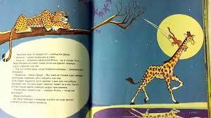 История на ночь детям | Приключения <b>Тото</b> и ее <b>друзей</b> ...