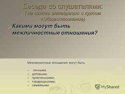Презентация на тему МОУ Ершичская средняя общеобразовательная  4 Беседа