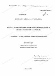 Диссертация на тему Негосударственные пенсионные фонды в  Диссертация и автореферат на тему Негосударственные пенсионные фонды в пенсионных системах России и Казахстана