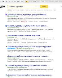 Дипломная работа цена в Глазове Заказать написание дипломной  Решение контрольных работ на заказ в Новочебоксарске