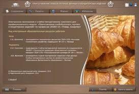 В А Врублевский Для профессии Повар кондитер pdf В основном окна ЭП имеют интуитивно понятный интерфейс тестовые задания составлены в краткой форме и