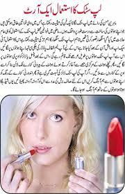 makeup tips in urdu for lipstick
