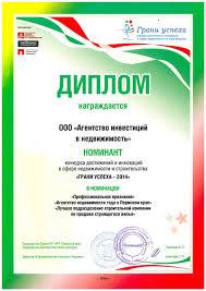 АИН Агентство Инвестиций в Недвижимость Диплом
