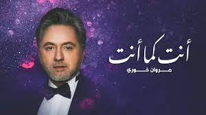 مروان خوري - أنت كما أنت ( حصريا ) | 2021 | Marwan Khoury - Ent Kama Ent -  YouTube