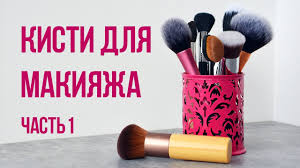 <b>Кисти</b> для макияжа. Ч.1: Cailyn, Sigma, Zoeva, Real Techniques ...