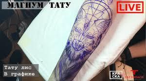 лиса татуировка что значит
