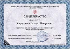 Образование Член Академической Рады Европейского политехнического института Чехия 2007 г