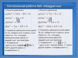 Методическая разработка раздела программы по алгебре класса по  слайда 33 Контрольная работа №5 Квадратные уравнения 1 Решите уравнение 2 Периметр