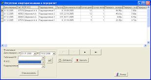АИС Расчет квартплаты и услуг ЖКХ interbase Курсовая работа  программирование на заказ