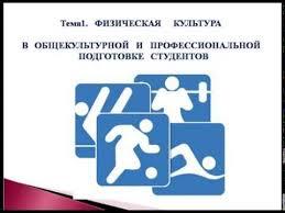 Видеолекция Физическая культура в общекультурной и  Видеолекция Физическая культура в общекультурной и профессиональной подготовке студента