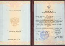 ru Дипломы и сертификаты Диплом о профессиональной переподготовке