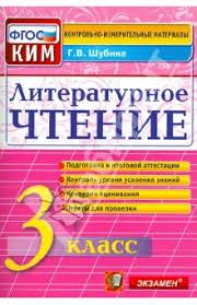 Книга Литературное чтение класс Контрольные измерительные  3 класс Контрольные измерительные материалы