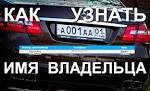 По номерам машины узнать владельца россия