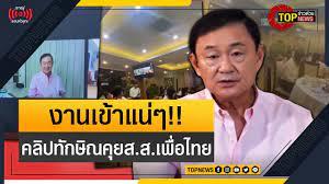 งานเข้าแน่ๆ!! เปิดคลิปทักษิณคุยส.ส.เพื่อไทย เข้าข่ายครอบงำพรรคผิดกม.? |  ข่าวด่วน