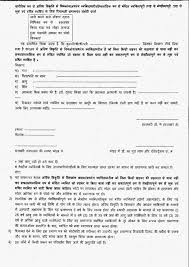 Revised Railway Concession Certificate Forms For All The Four