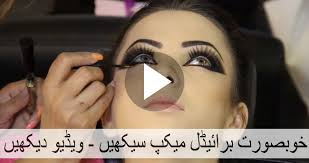 here your fashion is going to share with you another bridal makeup tutorial which is