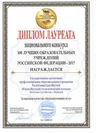 Оценка деятельности Скачать этот файл Диплом лауреата национального конкурса 100 лучших образовательных учреждения РФ