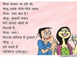 funny sayari on marriage in hindi
