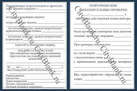 Бланк удостоверения сварщика купить в Москве  Бланк удостоверения сварщика Бланк удостоверения сварщика
