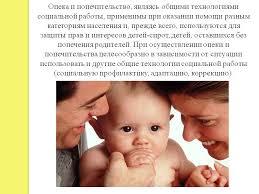 Дипломная работа Опека и попечительство в современном российском  Опека и попечительство как общие технологии социальной работы