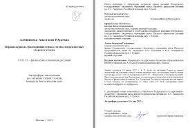 Требования оформления докторской диссертации База фотографий Отзыв на автореферат докторской диссертации образец