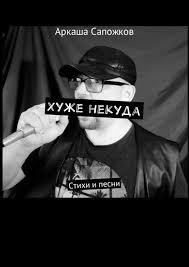 <b>Аркаша Сапожков</b> книга <b>Хуже некуда</b>. Стихи и песни – скачать ...