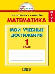 Математика Мои учебные достижения Контрольные работы класс  Математика Мои учебные достижения Контрольные работы 1 класс ФГОС