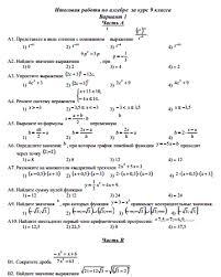 Итоговая контрольная работа по алгебре для класса Итоговая контрольная работа за полугодие по алгебре 9 класс