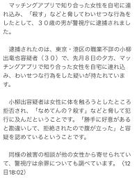 えむ こ ヲチ 110