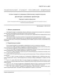 ГОСТ Р Система стандартов по информации  Стр 5