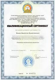 Экономика и управление в организации дистанционное обучение  Осталось бесплатных сертификатов 4 из 35