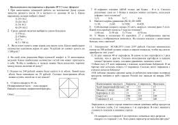 Входная контрольная работа по математике класс Контрольная работа №2 3 класс Фамилия имя При выполнении домашней работы по 7