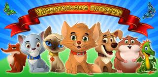 Мой <b>кот</b> - виртуальный питомец - Apl di Google Play