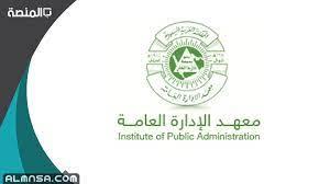 شروط التسجيل في معهد الإدارة 1442 – المنصة