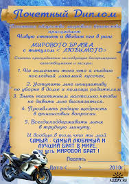 Почетный диплом мирового брата psd allday народный сайт о  Почетный диплом мирового брата psd