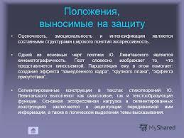 Презентация на тему ПРЕЗЕНТАЦИЯ МАГИСТЕРСКОЙ ДИССЕРТАЦИИ  8 Положения выносимые на защиту