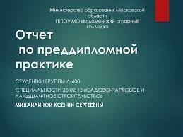 Отчет по преддипломной практике online presentation Отчет по преддипломной практике