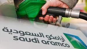 أرامكو تعلن مراجعة أسعار البنزين.. وتحدد قيمة 91 و95