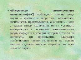 Мышление его сущность и основные формы Реферат Читать текст  Реферат по философии по теме абстрактное мышление