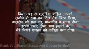 50 Best Thank You Shayari Status And Quotes In Hindi Diwali Messages
