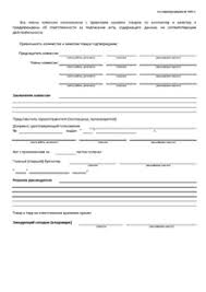 Товаровед образец заполнения дневника по практике Письма и  Акт инвентаризации бланков строгой отчетности образец