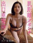 松田一沙の最新おっぱい画像(17)