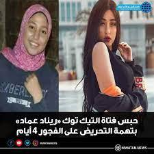 مستقبل وطن نيوز - حبس فتاة التيك توك «ريناد عماد» بتهمة...