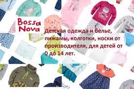 Акция -30% на <b>белье</b>. <b>Bossa</b> Nova - детская одежда и <b>белье</b> ...