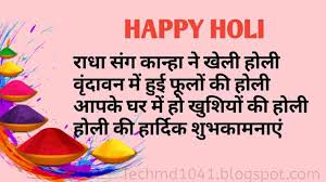 This prosperous festival has undergone a lot of changes over centuries and it's really. Holi Shayari 2021 In Hindi ह ल श यर इन ह द ह ल पर श यर