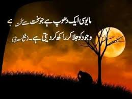 Beautiful Islamic Quotes With Images Best Of Beautiful Urdu Quotes Picture Quotes Beautiful Islamic Quotes In