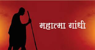 biography of mahatma gandhi in hindi  biography of mahatma gandhi in hindi